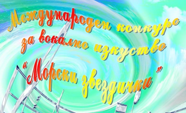 """Международен конкурс за вокално изкуство """"Морски звездички"""" 2014"""